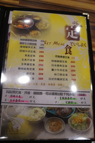 板橋美食推薦-C/P值超高的【東京屋日式料理】