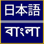 Bangla to Japanese Translator