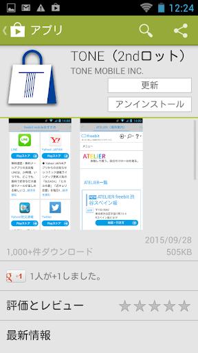 TONE(1stロット)専用アプリ