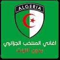 اغاني المنتخب الجزائري - بدون انترنت icon