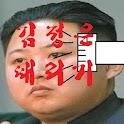 김정은 때리기 icon