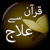 Quran Se Ilaj Android APK Download Free By Pak Appz