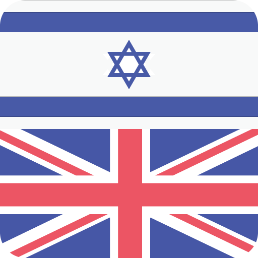 Hebrew English Offline Dictionary & Translator Android APK Download Free By Dragoma