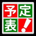 カレンダー&予定表 シンプルなスケジュール管理アプリ icon