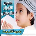 تحفيظ القران للاطفال( 10 سور) icon