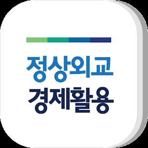 우리 기업 해외진출 도우미 - 정상외교 경제활용 아이콘