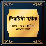 তিরমিযী শরীফ হাদিস Tirmizi Sharif Bangla Hadis