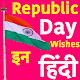 Republic Day Wishes in Hindi 2019 Download on Windows