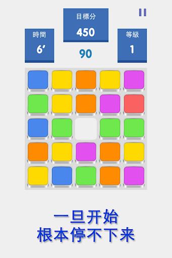 玩免費解謎APP|下載拼圖愛消除 - 天天方塊消消樂 app不用錢|硬是要APP