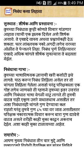 Marathi Nibandh l u092eu0930u093eu0920u0940 u0928u093fu092cu0902u0927 1.11 screenshots 3