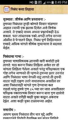 Marathi Nibandh l मराठी निबंध - screenshot
