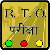 RTO Exam in Hindi