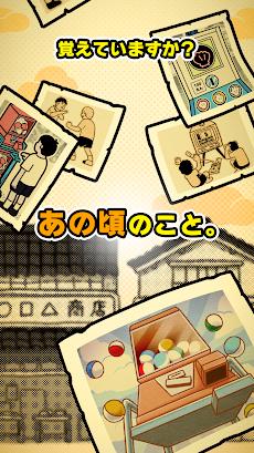 昭和あるある ~心にしみる昭和シリーズ外伝~のおすすめ画像4