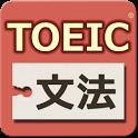 TOEIC®テスト文法640問1 icon