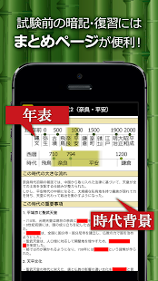無料!日本史 一問一答- screenshot thumbnail