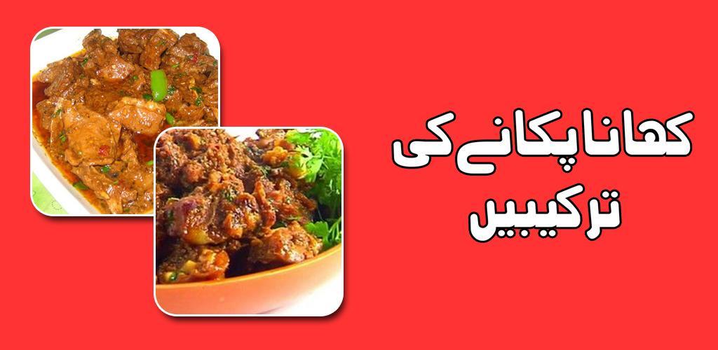 Pakistani food recipes chicken recipes 16 apk download com the description of forumfinder Gallery