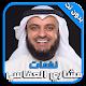رنات ونغمات مشاري العفاسي - بدون نت Download for PC Windows 10/8/7
