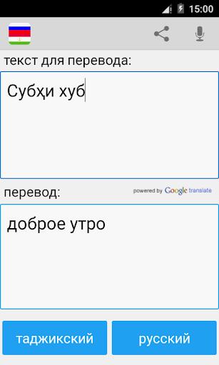 Russian Tajik Translator Apk Download 2