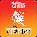 Rashifal App 2020 in Hindi : Daily horoscope Hindi icon