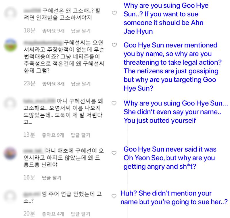 oh yeon seo netizens 2