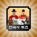 한국사 퀴즈 icon