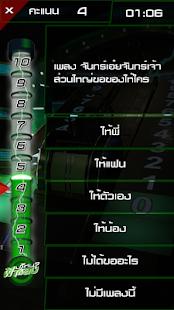 Game ปริศนาฟ้าแลบ APK for Windows Phone