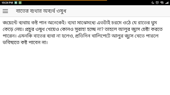 Download কোলেস্টেরল ঠিক রাখে আলু for Windows Phone apk screenshot 9