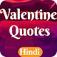 Download Valentine Status In Hindi For PC Windows and Mac