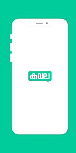 Kavala | Malayalam Short News App screenshot 1