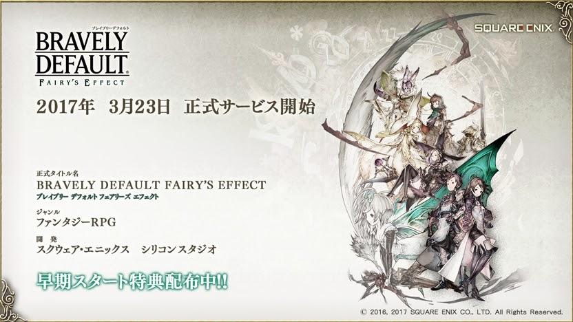 [Bravely Default Fairy's Effect] พร้อมเปิดให้บริการดาวน์โหลดแล้ว!
