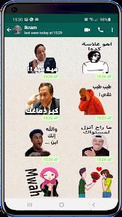 ملصقات عربية للواتساب 2021 – WAStickerApps 5