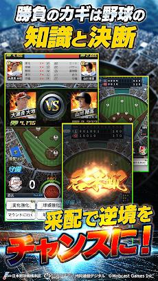 【劇プロ】劇的采配!プロ野球リバーサルのおすすめ画像1