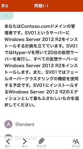 Windows Server 2012_70-410u554fu984cu96c6 1.0.0 Windows u7528 2