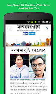 Bengali NewsPapers Online - náhled