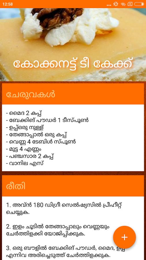 Cake recipes in punjabi language food cake recipes cake recipes in punjabi language forumfinder Images