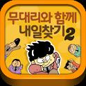 무대리 일찾기 2 icon