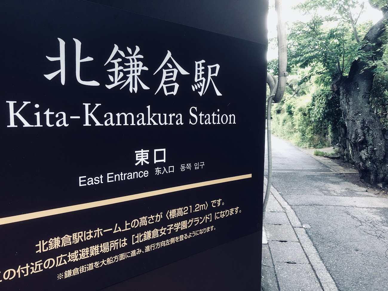 Kitakamakura station(East Entrance)