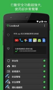 Lookout 手機安全 (防毒,防盜,定位) - 螢幕擷取畫面縮圖