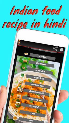 Indian Recipes screenshot 1