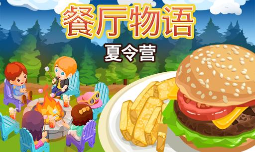 餐廳物語:夏令營