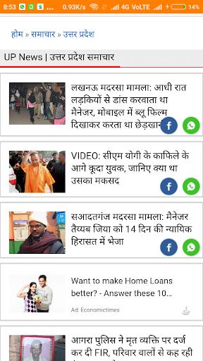 UP Hindi News 1.9.1 screenshots 3