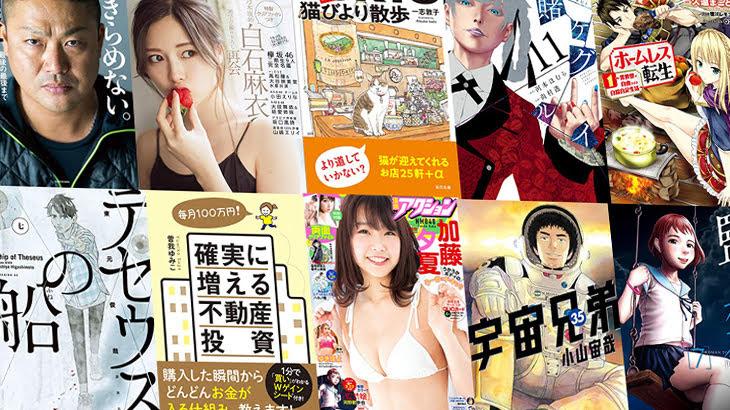 宇宙兄弟、テセウスの船、田中くんはいつもけだるげなど:3月22日のKindle新刊おすすめピックアップ