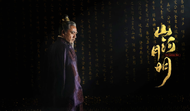 The Imperial Age China Drama