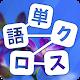 単語クロス-脳トレ文字パズル for PC-Windows 7,8,10 and Mac