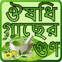 হার্বাল চিকিৎসার A to Z. Harbal medicine in bangla icon