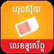 ហុងស៊ុយលេខទូរស័ព្ទ - Khmer Phone Horoscope 2020 Download for PC Windows 10/8/7
