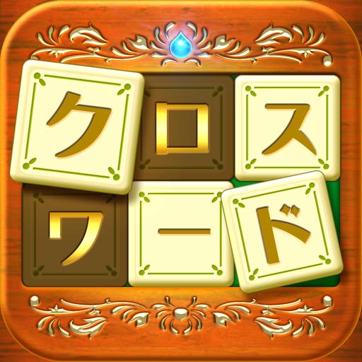 いれかえるクロスワード 3000問が全て無料! (game)