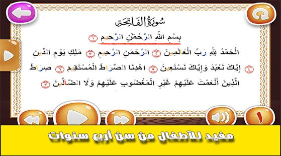 معلم القرآن APK for Bluestacks