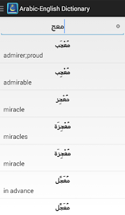 Arabic-English Dictionary- screenshot thumbnail