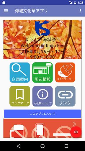 玩免費遊戲APP|下載海城中学高等学校 海城祭アプリ<文化祭は終了しました。> app不用錢|硬是要APP